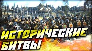 Total War: Attila  Исторические битвы Дара