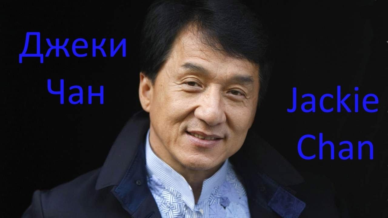 Биография джеки чана на русском языке 5 альбом аврил лавин