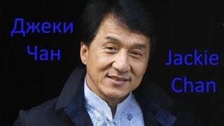 Джеки чан - Биография | Семья | Стиль жизни | Автомобиль | Дом | Самолёт | 2017