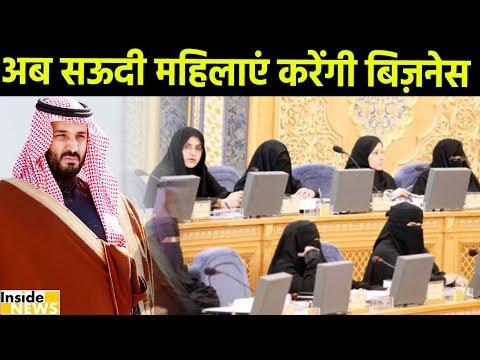 Saudi government का बड़ा फैसला, मिली महिलाओं को Businesses करने की आजादी