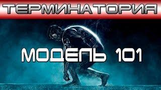 Терминатория - Модель 101 [ОБЪЕКТ] Terminator T-800 Model 101, Терминатор Т-101