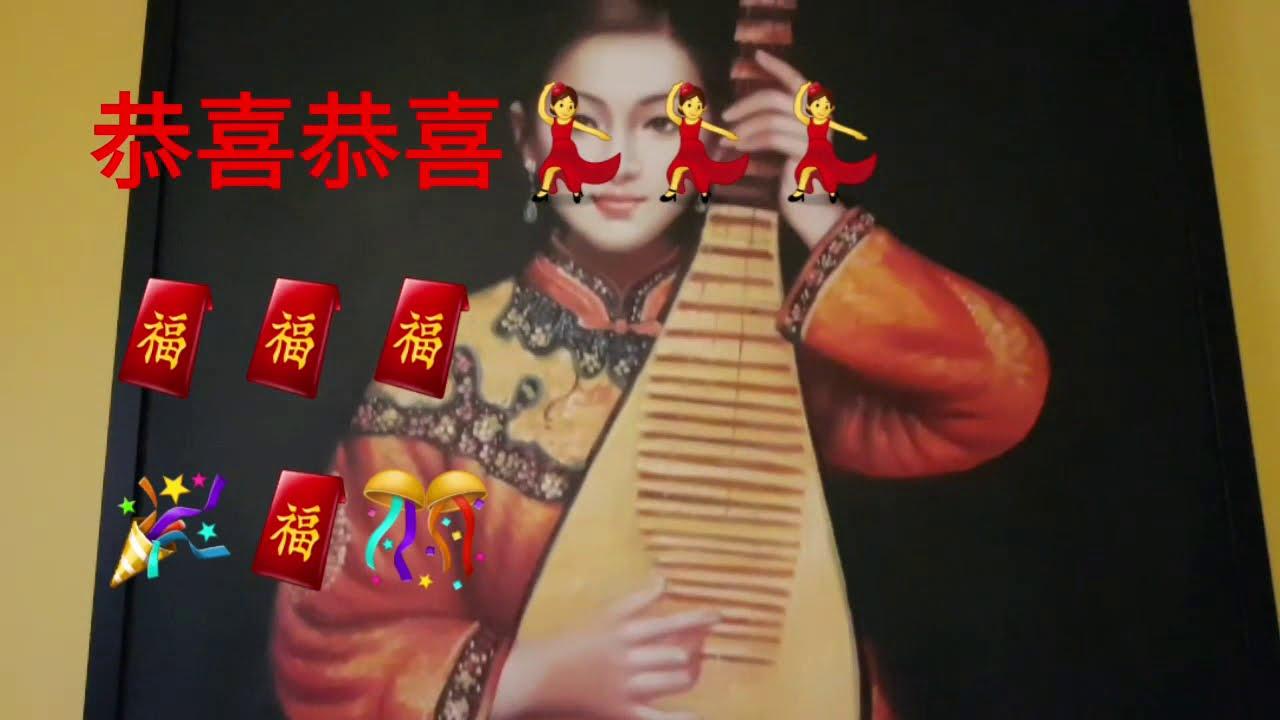 給大家拜年啦#新年歌#恭喜恭喜#春節快樂#Happy Spring Festival - YouTube