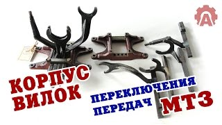 Корпус вилок переключения передач МТЗ 80, 82