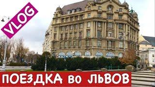 Ольга Матвей VLOG: Поездка во Львов, День Первый