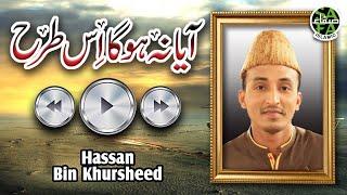 New Muharram,Manqabat 1440,Aaya Na Hoga Is Tarah - Hassan Bin Khurshid,New Manqabat Kalam,2018