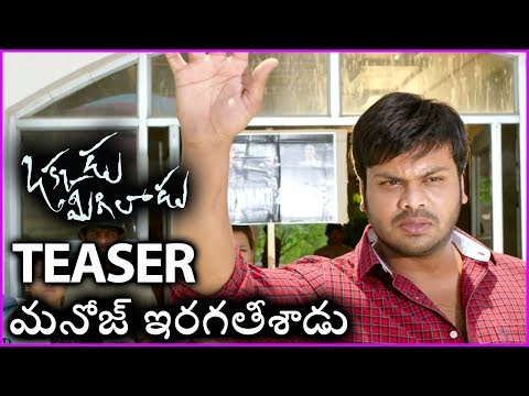 Okkadu Migiladu Teaser | Manchu Manoj | Anisha Ambrose | New Telugu Movie Trailer 2017