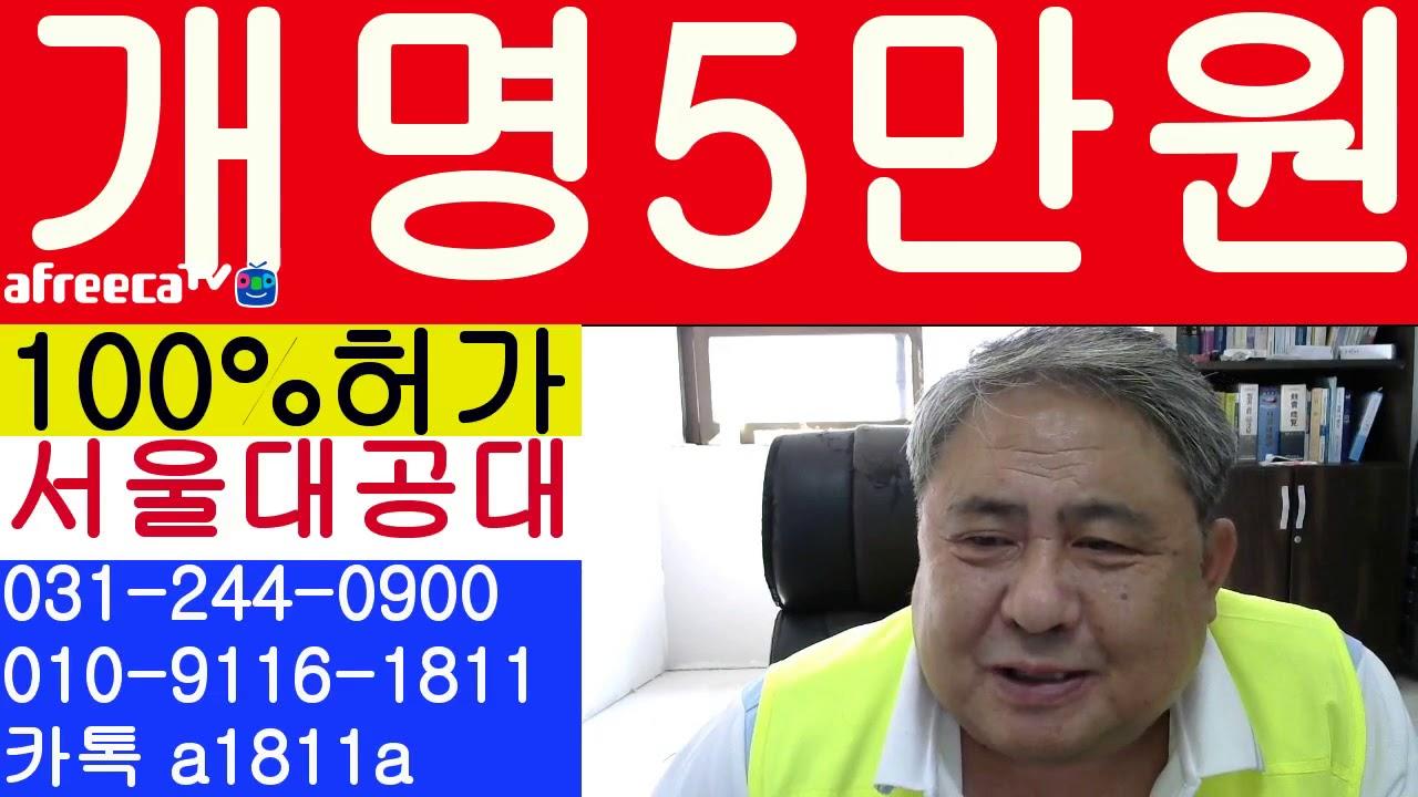 동작구 상도동 개명 신청 7월22일 서울가정법원 개명 허가 결정 9월16일