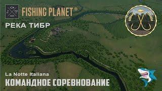 Fishing Planet Река Тибр Итальянская ночь Спонсорское командное соревнование DLC