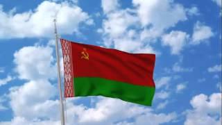 Флаг и гимн БССР. (1952-1991)