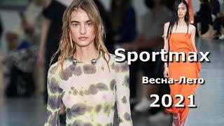 Sportmax 2021 Мода весна лето в Милане Стильная одежда сумки и аксессуары