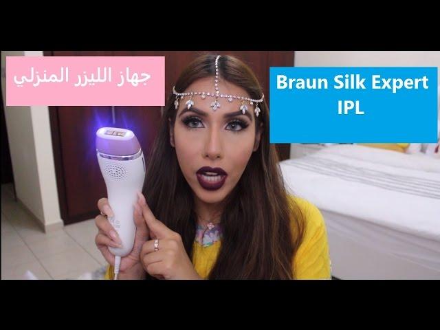 أحدث جهاز لإزالة الشعر بالليزر Unboxing Braun Silk Expert Ipl Youtube