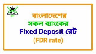 বাংলাদেশের সকল ব্যাংকের ফিক্সড ডেপোজিট রেট এফডিআর রেট Fixed deposit rate in all banks in Bangladesh