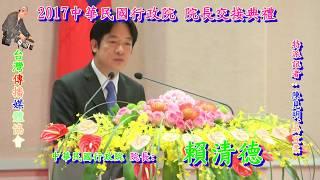 中華民國106年行政院長交接典禮(二)行政院  新任院長賴清德致詞HD