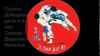 Секция для детей по дзюдо и самбо 4-6 лет(, 2018-02-11T21:12:58.000Z)