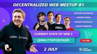 Decentralized Web Meetup 1 Вкус великого веба Стародубцев Пономарев Соболь Сиворакша Пименов