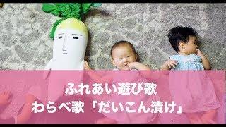 赤ちゃん〜幼児まで楽しめる「だいこん漬け」のふれあい遊び歌です。 1...