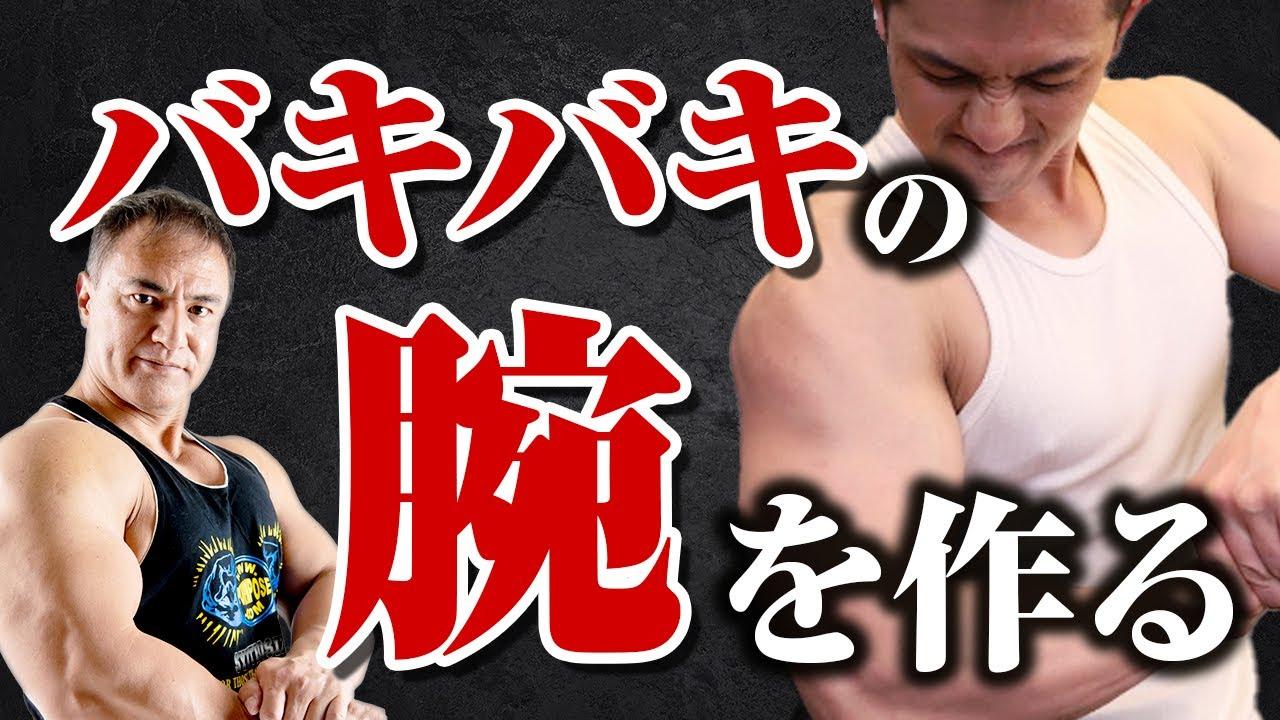 【腕トレ】上腕二頭筋と上腕三頭筋を極限まで効かせるための腕の最強プログラム-phase1-【プロへの道】