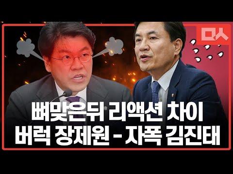 청문위원 자격 묻자 장제원 버럭 변명. 김진태는 자폭개그 [윤석열 청문회]