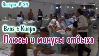 Кипр. Плюсы и минусы отдыха. Как кормят в отеле? Все включено, шведский стол - All inclusive
