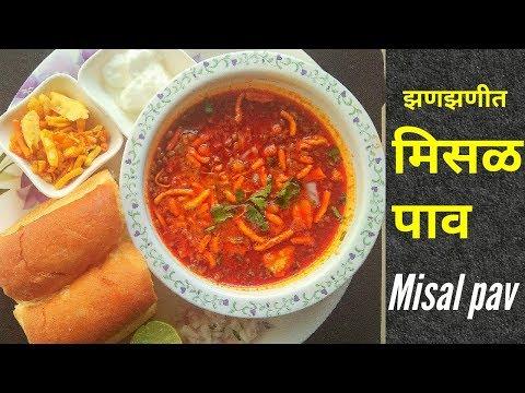 झणझणीत मिसळ पाव |Misal Pav Recipe In Marathi,misal Pav,spicy Misal