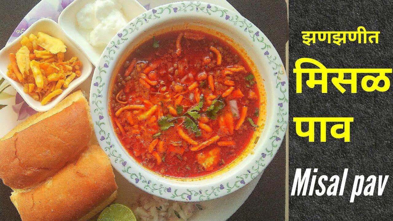 Misal Pav  Maharashtrian Misal Pav Recipe   Simply Tadka  Misal Pav Recipe In Marathi