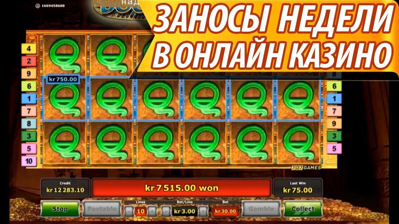 официальный сайт новые заносы в казино