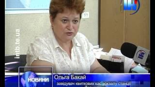 В Україні подорожчали залізничні квитки(, 2013-07-19T17:20:30.000Z)