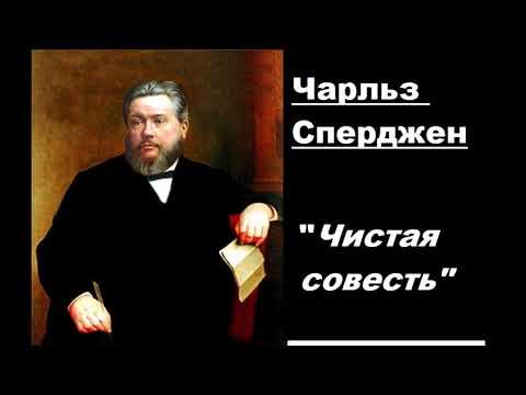 Чистая совесть-Чарльз Сперджен