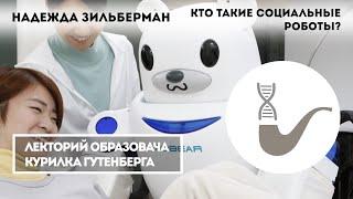 Надежда Зильберман - Кто такие социальные роботы?