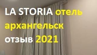 ОТЕЛЬ за 1800р на двоих в Архангельске LA STORIA ОТЗЫВ 2021 недорогой гостиница посуточно ла стория