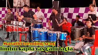 Limbu Kapla Ras Galu Lagla on Benjo || New Super Hit song on bejo by Swapnil Beats at Mahad