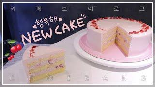 SUB)행복해 케이크 출시 블레스롤 카페 브이로그 Bl…