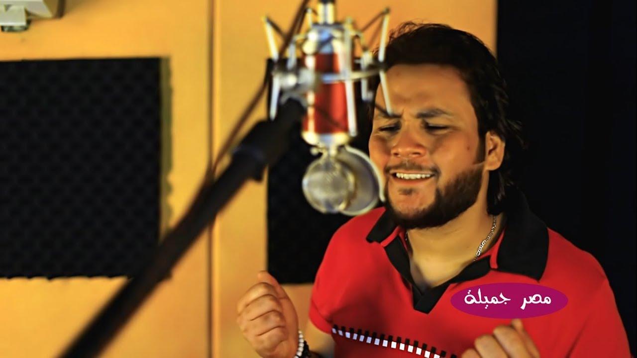 تحميل Mp4 Mp3 محمد الوزير مصر جميلة كاس العالم 3ec2ab3