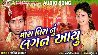 Mara Vira Nu Lagan Aayu || Jyoti Vanjara || Gujarati Lagan Geet || મારા વિરા નું લગન આયુ ||
