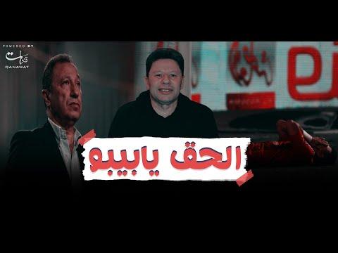 رضا عبد العال: الحق بدرى بدرى يا بيبو