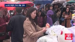 노스욕 희생자 추모 촛불 집회 ALLTV NEWS EAST 25APR18