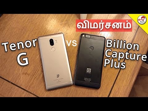 Billion Capture Plus Quick Review Vs Tenor G Comparison ? Best Mobile under 15,000 ? | Tamil Tech