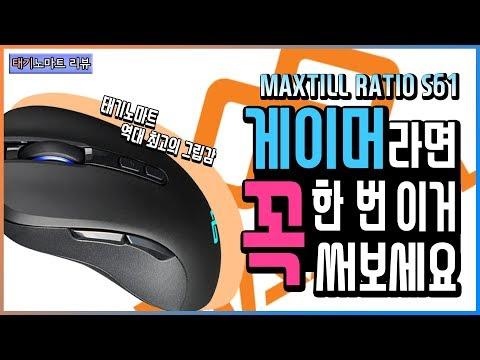 게이머라면 꼭 한번 써봐야 할 마우스, 맥스틸 RATIO S61 리뷰 _ Maxtill RATIO S61 Review