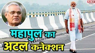 Modi ने Cong का झूठ पकड़ा, Atal Ji के समय ही Bhupen Hazarika Bridge की आई थी File