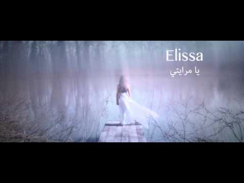Elissa ... Ya Merayti - Clip Promo #1 | إليسا ... يا مرايتي - برومو الكليب #1