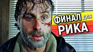 Карл Подтверждает Смерть Рика в 9 Сезоне Ходячих Мертвецов / TheTalkingBro