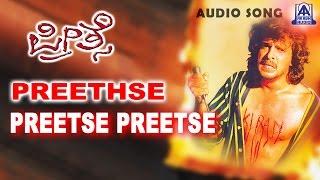 "Preethse - ""Preethse Preethse"" Audio Song | Shivarajkumar,Upendra,Sonali Bendre | Akash Audio"