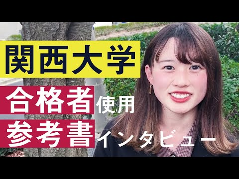 関西大学の学生に使用参考書を聴いてみた!
