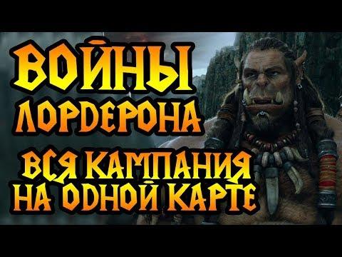 ВОЙНЫ ЛОРДЕРОНА! БЕТА тест Warcraft 3 Reforged не работает