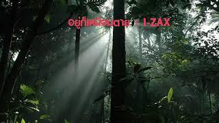 เพลง อยู่ก็เหมือนตาย - I ZAX
