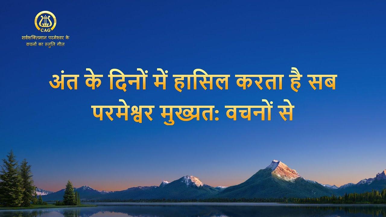 2021 Hindi Christian Song | अंत के दिनों में हासिल करता है सब परमेश्वर मुख्यत: वचनों से (Lyrics)