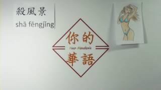 中文慣用語(Chinese idioms)─殺風景 for intermediate and advanced Chinese learner