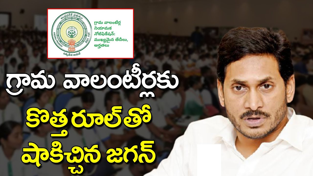 YS Jagan Administration Kicks Out Volunteers Above 35 And Below 18