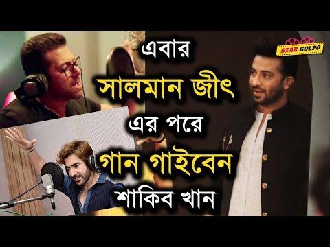 শাকিব খান তার নতুন ছবিতে গান গাইতে যাচ্ছেন। Shakib Khan | Bir Bangla Movie | Star golpo thumbnail