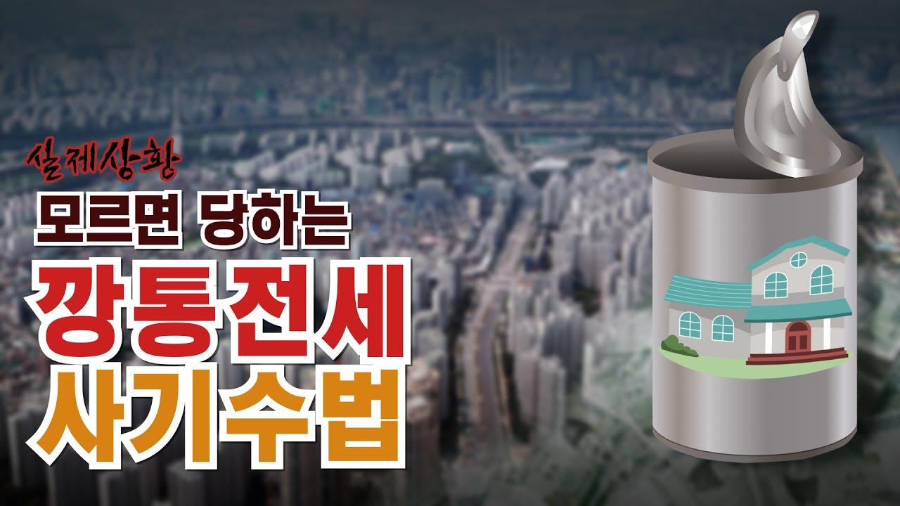 내 친구 혜원이의 전세집 구하기 VLOG (feat. 깡통전세)